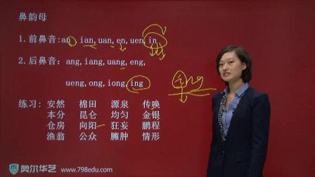 播音主持艺考基础课程韵母发声教学视频-奥尔华艺_高清