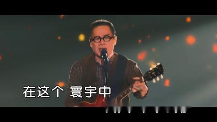 罗大佑--请珍重--男歌手--国语--MTV--大陆--消音--高清--1--2