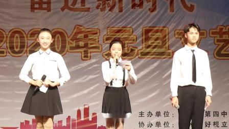 化州市第四中学2020年元旦文艺晚会02开场白