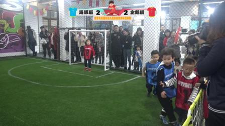 05-海豚班3-6企鹅班-集锦-哈罗贝贝国际幼儿园新春贺岁杯足球赛