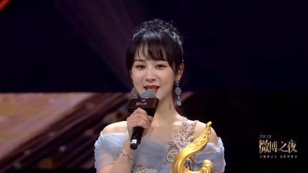 2019微博之夜 杨紫获得微博Queen荣誉