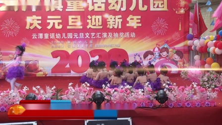 08《粒粒盘中餐》舞蹈兴趣班 -云潭镇童话幼儿园元旦文艺汇演