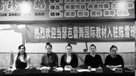 陈雪珍文化艺术传播有限公司旗下口才培训班