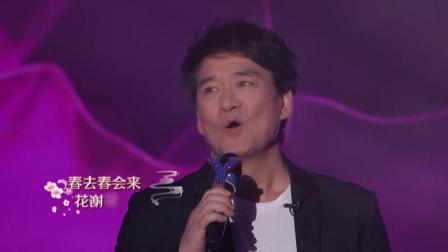 周华健 张韶涵 肖战 蒋一侨《花心》(Live)