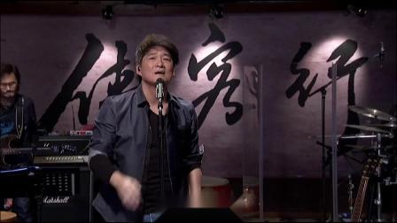 周华健《刀剑如梦》(Live)