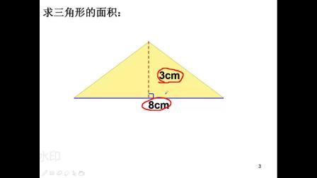 三角形的面积计算公式推导