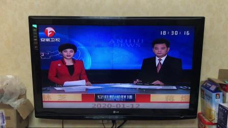 安徽新闻联播 2020