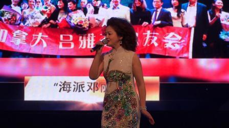 玉海摄《小村之恋》主唱:吕雅芬.邓丽君经典金曲演唱会