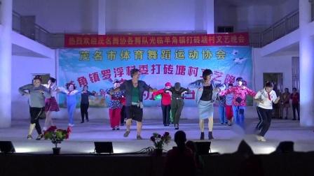乡村俱乐部舞队《乡村故事》打砖塘舞队1.11庆祝元旦联欢晚会