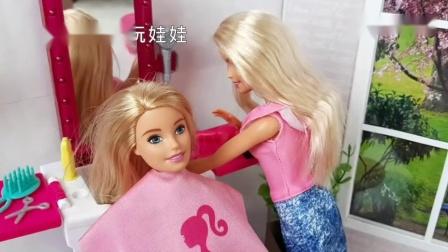 芭比娃娃故事芭比去理发店洗剪吹