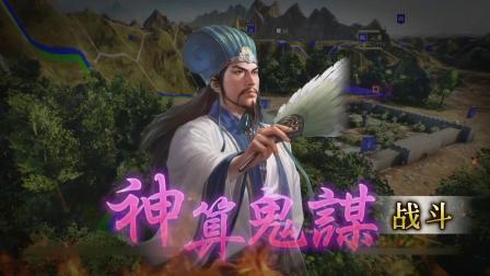 1000名以上武将逐鹿中原 PS4版《三国志14》体验会在京举行