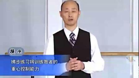 李建安 华尔兹教程07:华尔兹拂步(A+B) 视频合成:山东·平安