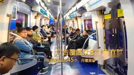 【雅仕维天津】泸州老窖 - 津城首发双线路地铁专列