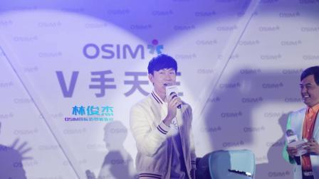林俊杰为按摩椅OSIM品牌打广告歌