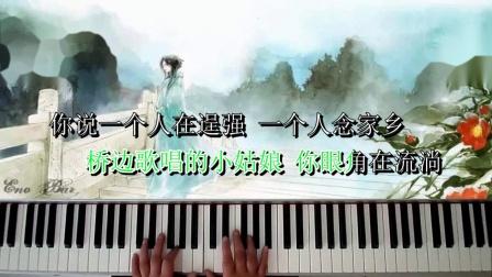桥边姑娘--桔梗钢琴