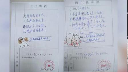 信阳一班主任给学生通知书评语每人一首小诗,还藏着孩子的名字 via@豫视频