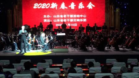 玉海摄《主持人聂立家致辞》山东省老干部交响乐团2020新春音乐会