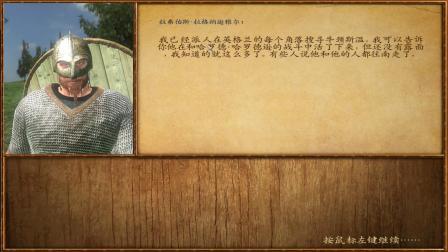【毕老湿】骑马与砍杀第八季维京重铸版51