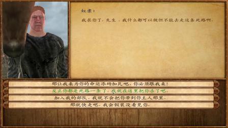 【毕老湿】骑马与砍杀第八季维京重铸版58