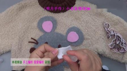小老鼠珊瑚绒衣服胸围图案的制作编织实例