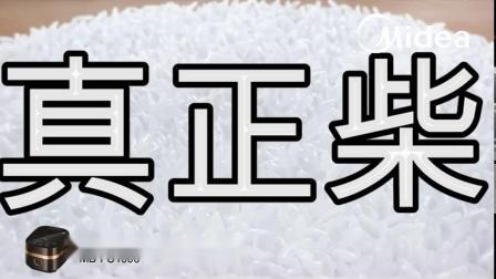 Midea IH電飯煲系列 介紹