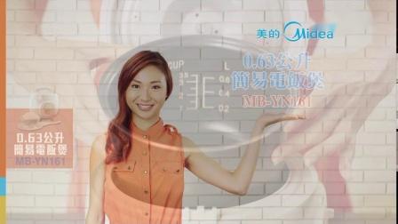 0.63公升簡易電飯煲 MB-YN161  介紹影片