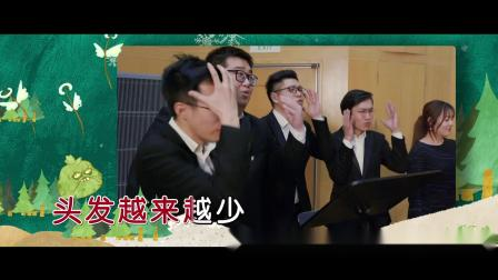 上海彩虹室内合唱团--陪我去趟莫斯科-《囧妈》电影宣传推广曲--女歌手--国语--MTV--大陆--原版伴奏--高清--1--2