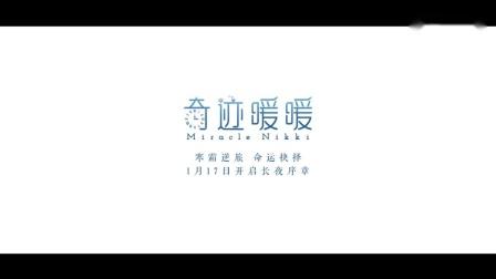 奇迹暖暖【穹苍秘轨】主题PV首曝!