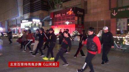 北京百荣伟伟曳步舞《山河美》 2020-01-13