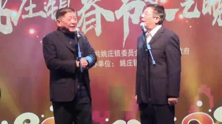 姚庄镇2020年春节文艺晚会剪辑(手机拍摄)