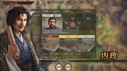 【专访】《三国志14》制作人越后谷和广:免费更新+DLC+不断强化武将AI