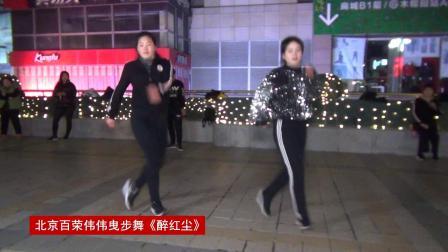北京百荣伟伟曳步舞 刘娇和小洁精彩演绎《醉红尘》 2020-01-12