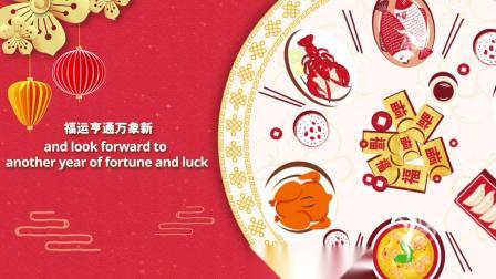恭贺新禧 Happy Lunar New Year