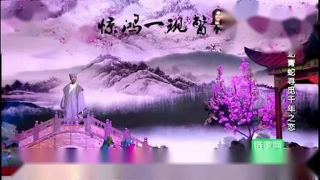 我在开心麻花《白蛇前传》艾伦魏翔的表演太搞笑了截了一段小视频