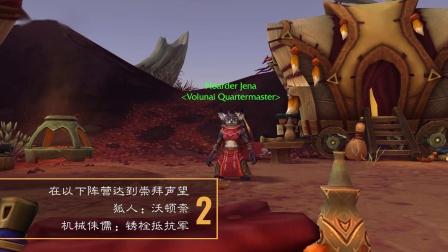 解锁《魔兽世界》全新同盟种族:狐人和机械侏儒
