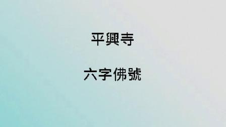 平興寺六字佛號