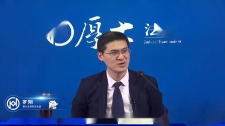 96.2020年厚大刑法-系统强化-罗翔-其他渎职罪pc