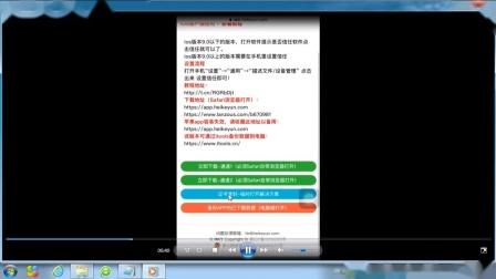 苹果手机安装视频教程