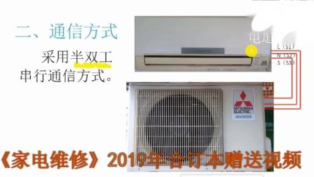 三菱电机MSZ-ZC09VC高端全直流变频空调外机结构与通信电路原理分析、检修