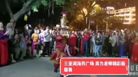 三亚湾海月广场 奥力老师精彩新疆舞