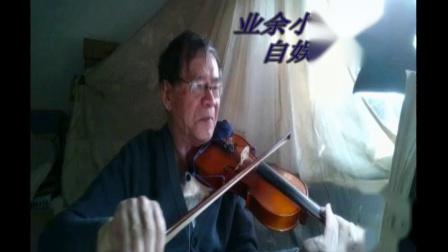 【青青河边草】降E调-旧歌昔忆篇-用简谱自学小提琴3千500首
