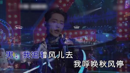 那英&肖战--恼人的秋风(中国梦之声)--合唱--国语--LIVE--大陆--原版伴奏--高清--1--2