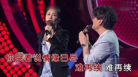 周华健&那英--让我欢喜让我忧(中国梦之声)--合唱--国语--LIVE--大陆--原版伴奏--高清--1--2