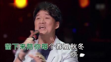 周华健&蒋一侨--其实不想走(中国梦之声)--合唱--国语--LIVE--大陆--原版伴奏--高清--1--2