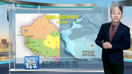 中央气象台:未来三天(1月13-15日)全国天气预报,敬请收看