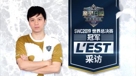 SWC2019_LEST_采访视频
