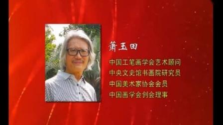 13萧玉田国画人物  杏花疏影里_2_1_1
