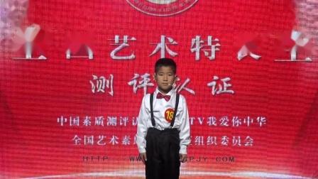东胜区爱声音学员刘宇轩 六级