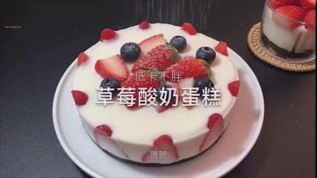 酸酸甜甜的草莓酸奶蛋糕,要不要来做个试试 ~