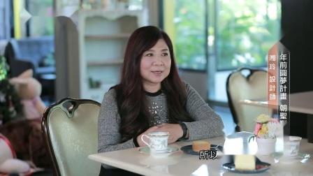 七年前圓夢計畫 朝聖甜品咖啡廳(繁)